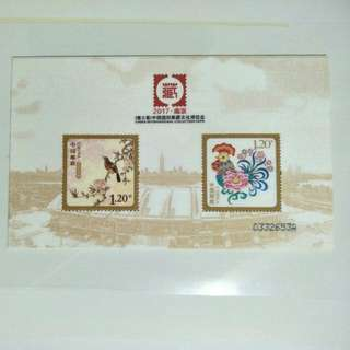China 2017 Nanjing Expo miniature sheet