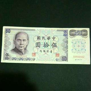 Taiwan Cina Old banknote 50 (VF) Currency Money Wang Kertas Lama Duit