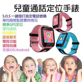 Smart Watch A20 兒童定位手錶 / 實時查看位置 / 雙向通話 / SOS一鍵撥打 / 監聽實時情況 支援 iOS/Android