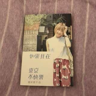 盤菜瑩子 如果我在東京不快樂 親筆簽名