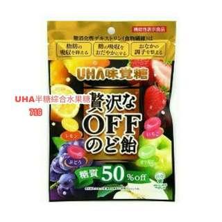 日本UHA半糖綜合水果糖  71g