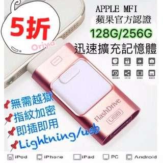 🚚 【保固再贈收納袋】Iphone隨身碟手機隨身碟蘋果硬碟u盤擴充128G 安卓USB外接隨身碟