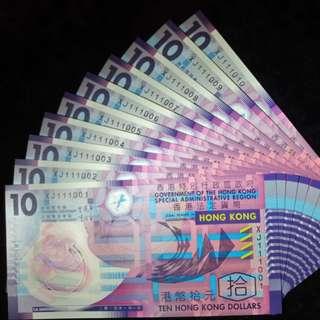 香港2014年花蟹10元,一套10張! 🐆111001~111010🐆
