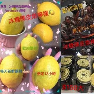 冰糖陳皮燉檸檬