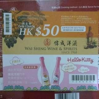 偉成禮券$50同場加送香檳一支