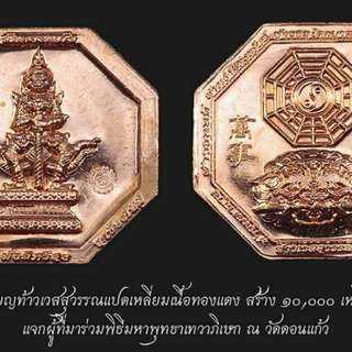 Hard to get! One of the best Phra Taowessuwan ever created by Lp Odd of Wat Dornkaew