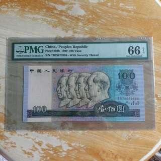 PMG66 EPQ 中國1990年人民幣100元全新
