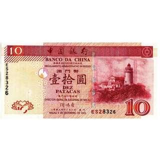 2003年 拾圓 10元 澳門中國銀行 ES28326 EF-AU級