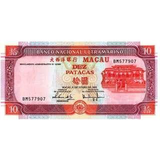 2001年 BM版 拾圓 10元 澳門大西洋銀行 BM577907 EF級
