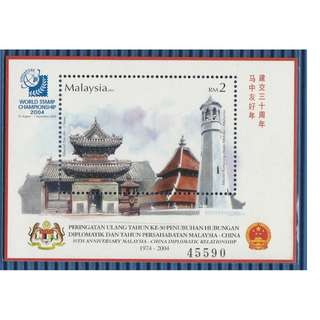 2004 30th Anniversary Malaysia-China Diplomatic Relationship (overprinted) - Singapore World Championship 2004 MS Mint MNH SG #MS1224