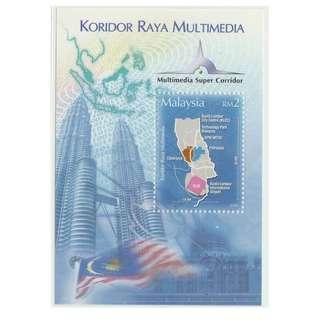 2004 Malaysia's Multimedia Super Corridor (MSC) MS Mint MNH SG #MS1212