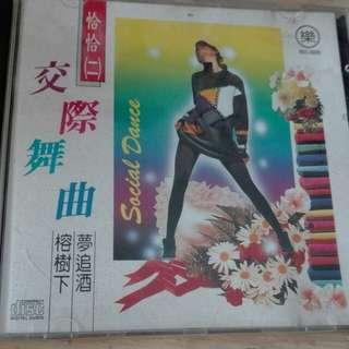 交际舞曲 CD