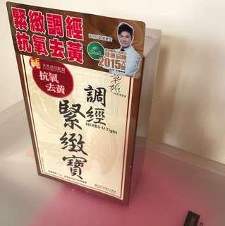 草姬調經緊緻寶(60粒裝)