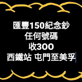 匯豐150紀念鈔