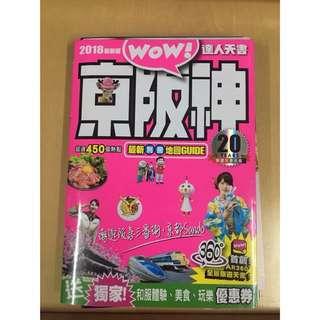京阪神旅遊書 2018年版