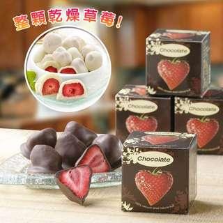 🚚 【#大掃除五折】馬湛農場草莓巧克力禮盒 單入 白巧克力/黑巧克力