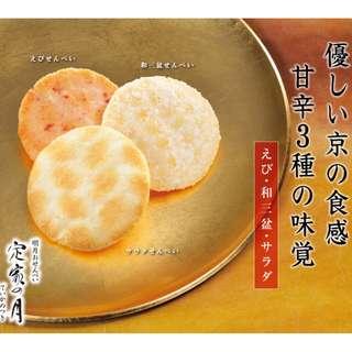 日本直送 和菓子禮盒 日式沙律/芥末/蝦味燒餅菓子 15枚入 賀年禮盒