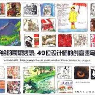 《手繪的奇思妙想:49位設計師的創意速寫簿》