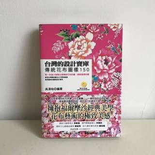 🚚 二手自售 台灣的設計寶庫 傳統花布圖樣 附光碟