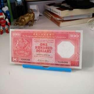 1988 HSBC one hundred dollars banknote