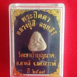 LP See Phra Pidta BE2517
