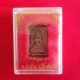 LP Pae Phra Nang Kwak BE2539