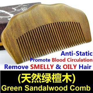 *IN STOCK* 100% Natural + Healthy Green Sandalwood Comb (SHORT) - Anti White Hair / Hair Loss / Eliminate DANDRUFF