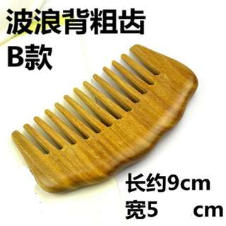*IN STOCK* 100% Natural Green Sandalwood SHORT Comb (天然绿檀木梳) WIDE TOOTH