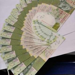滙豐銀行全新$50蚊纸No.633680~633700