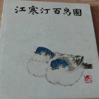 江寒汀百鸟图 Chinese Books