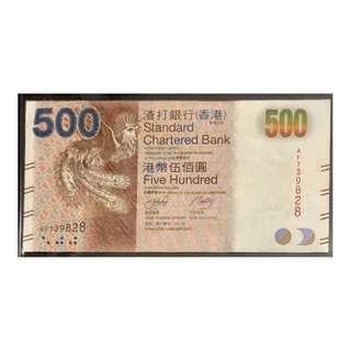 2010年渣打銀行$500