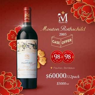 Mouton Rothschild 2005 木桐正牌 2005年 法國紅酒