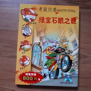[Book] 老鼠记者 - 绿宝石眼之谜 (Geronimo Stilton - Lost Treasure of the Emerald Eye)