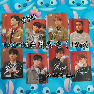 30期 - EXO - YES卡 ( 銀簽@1Set )