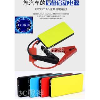 3C戰神 汽車救援行動電源8000mah(足標)手機平板可用/車輛啟動應急/電霸/汽車行動電源