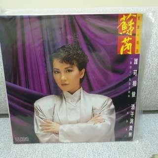 蘇芮酒干淌賣無LP 黑膠唱片