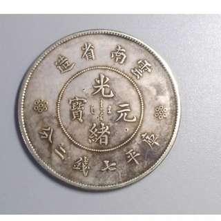雲南省 光緒元寶 庫平七錢二分 (鑽了數洞)