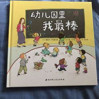 幼儿园里我最棒 / Chinese Storybook For Children On Preschool