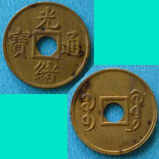 Coin China Ching Kuang Hsu Tung Pao Boo Guang Kwang Chow Mint 1 Cash ND1906/08 Small 17 mm dia