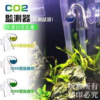 co2 監測 偵測 監控 二氧化碳偵測 二氧化碳 魚缸 水草 水族 水族箱 墨耘 草影