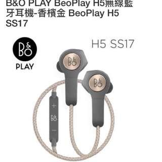 B&O H5 新色 香檳金 減價中