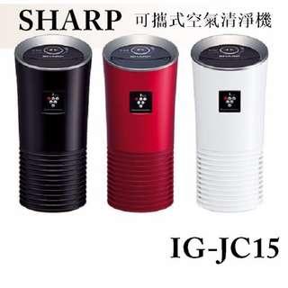 <<最新版>>可攜式 日本SHARP 夏普 IG-JC15 車用空氣清淨機 負離子 速度快2倍 麗康墨盒