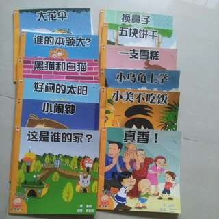 Chinese Books for preschoolers