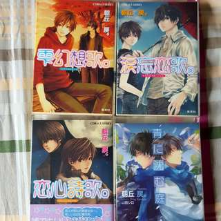 Asaoka Modoru - 4 Novels [Japanese, Light Novel (BL)]
