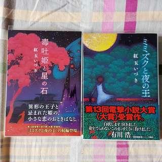 Kogyoku Izuki - 2 Novels [Japanese, Light novel]