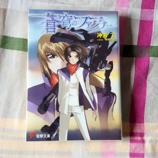 Ubukata Tow - Soukyuu no Fafner (Fafner in the Azure) [Japanese, Light novel]