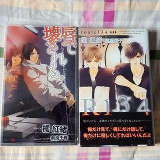 Tachibana Benio - 2 BL Novels [Japanese, Light Novel]