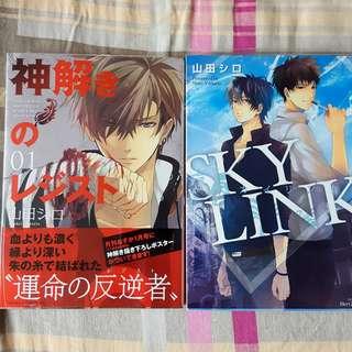 Yamada Shiro - SKY LINK + Kamitoki no Resist (vol. 1) [Japanese, Manga]