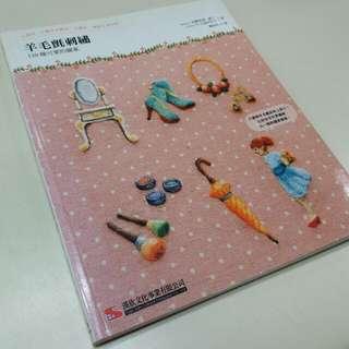 【繁體中文版】羊毛氈刺繡 130種可愛圖案