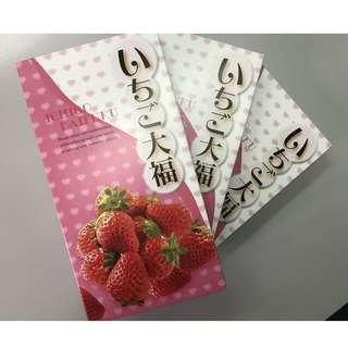 久保田草莓大福餅 18個